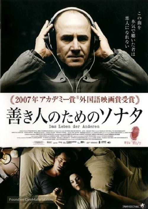 das-leben-der-anderen-japanese-movie-pos