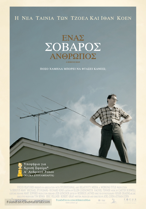 A Serious Man - Greek Movie Poster