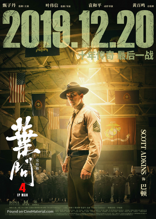 Yip Man 4 2019 Chinese Movie Poster