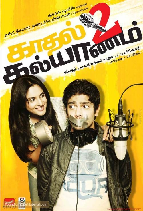 Kadhal 2 Kalyanam - Indian Movie Poster
