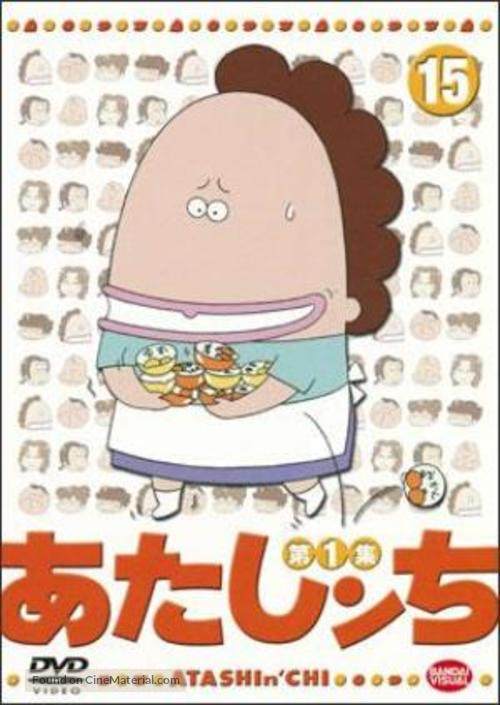 """Atashin' chi"" - Japanese Movie Cover"