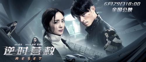reset 2017 movie poster