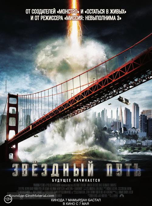 Star Trek - Kazakh Movie Poster