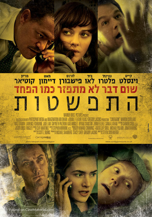 Contagion - Israeli Movie Poster