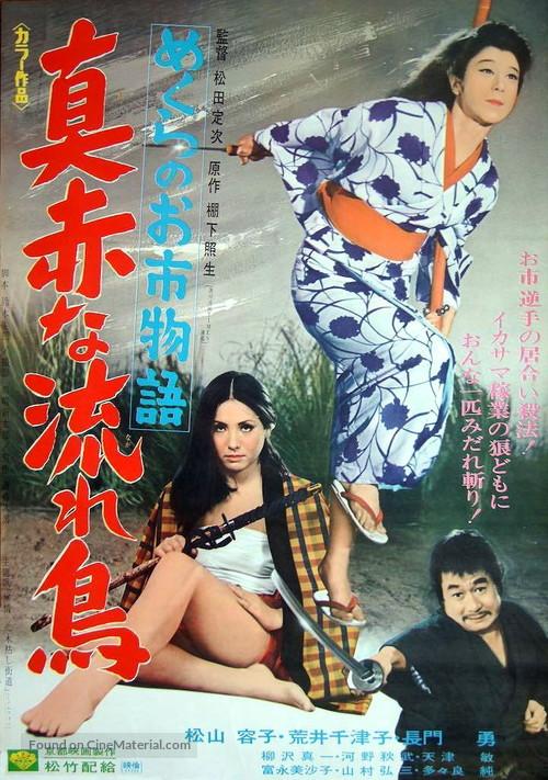 Mekura no oichi monogatari: Makkana nagaradori - Japanese Movie Poster