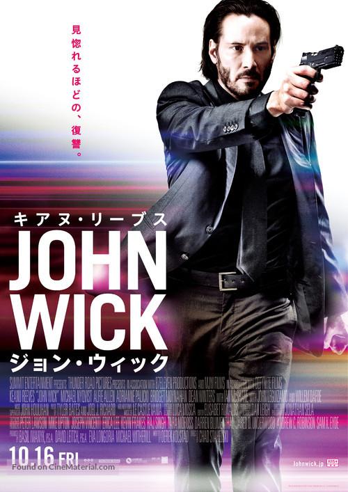 John Wick - Japanese Movie Poster