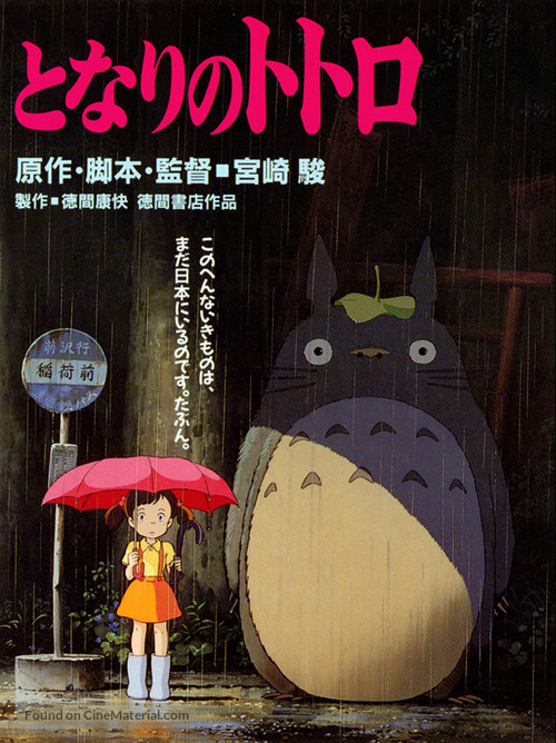 Tonari no Totoro - Japanese Movie Poster