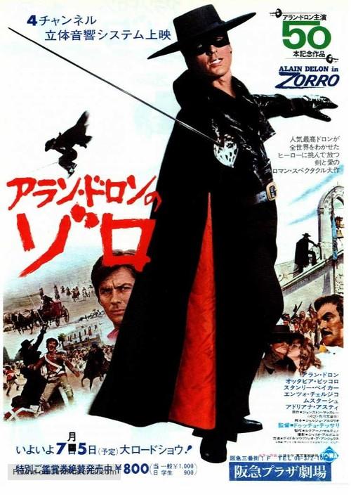 Zorro - Japanese Movie Poster