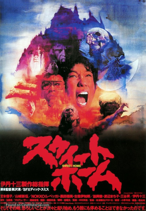 Sûîto Homu - Japanese Movie Poster
