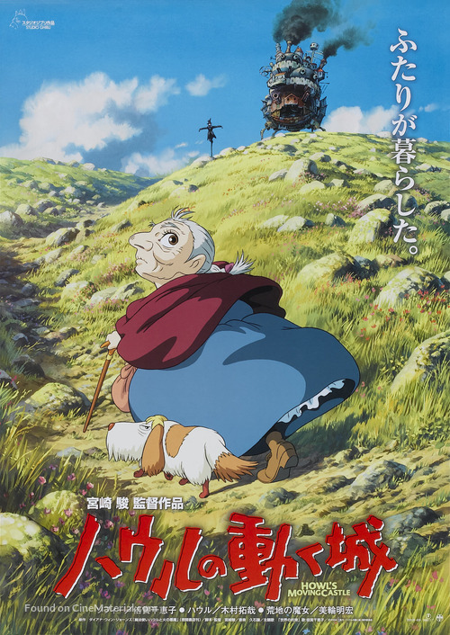 Hauru no ugoku shiro - Japanese Theatrical poster