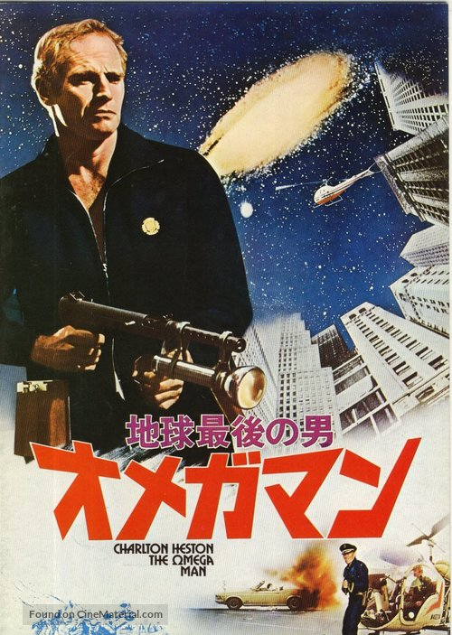 The Omega Man - Japanese DVD cover
