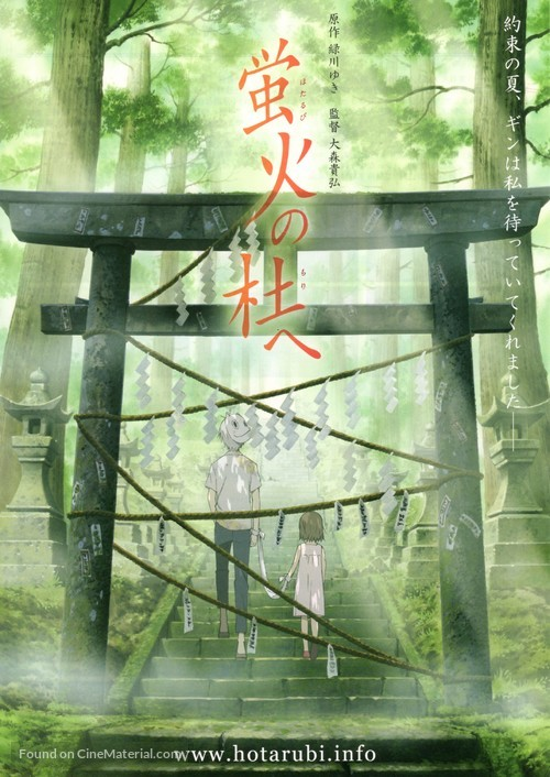 Hotarubi no mori e - Japanese Movie Poster