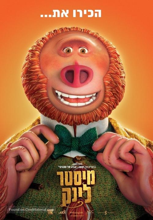 Missing Link - Israeli Movie Poster