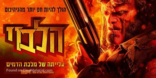 Hellboy - Israeli Movie Poster