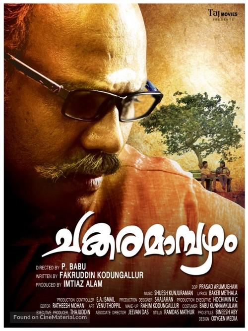 Chakkaramampazham - Indian Movie Poster