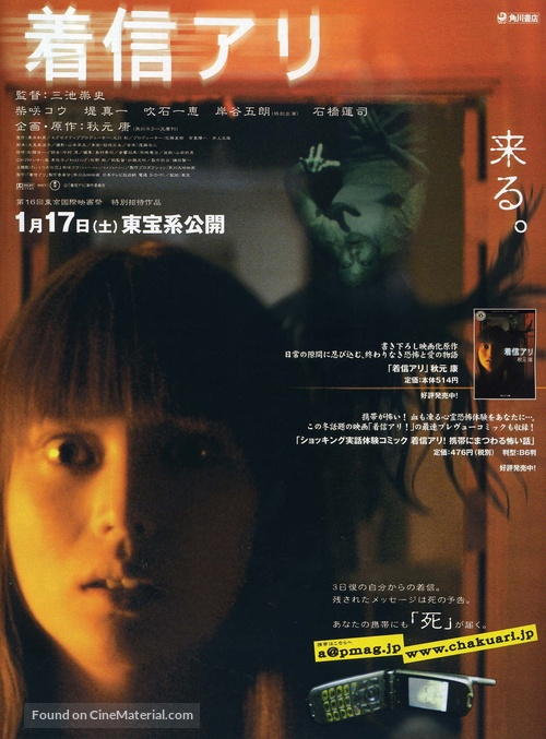 One Missed Call - Japanese Movie Poster