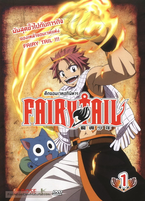 """Fairy Tail"" - Thai DVD cover"