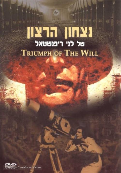 Triumph des Willens - Israeli DVD cover