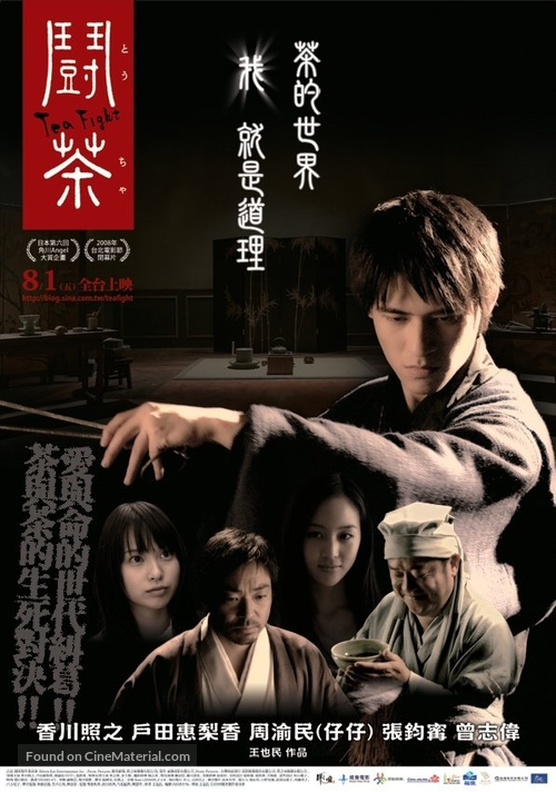 Tea Fight - Taiwanese Movie Poster