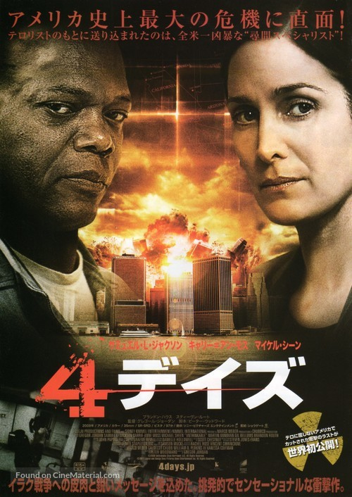 Unthinkable - Japanese Movie Poster