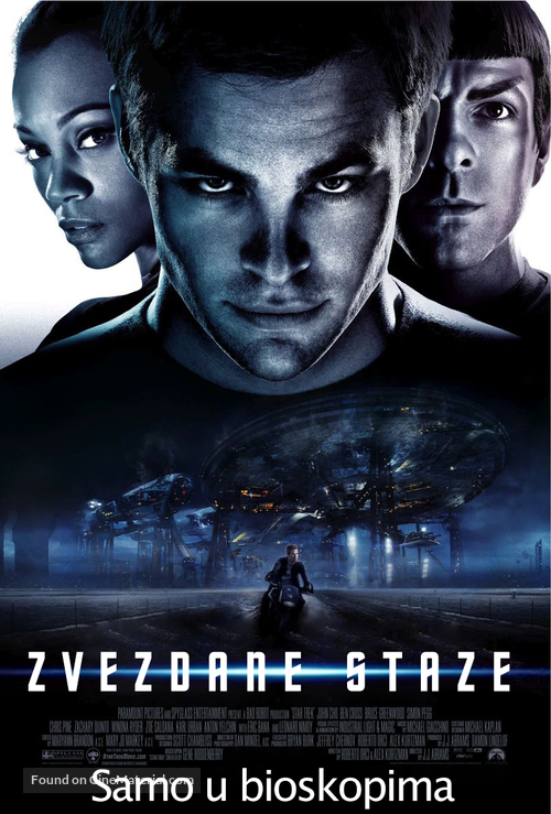 Star Trek - Serbian Movie Poster