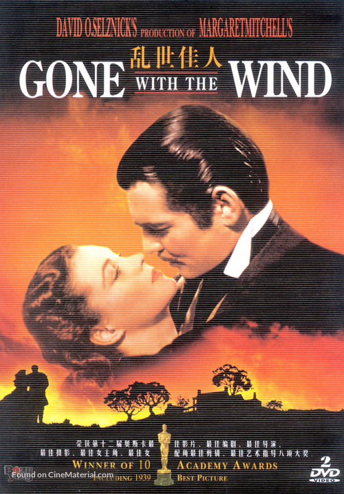 Gone with the Wind - Chinese DVD movie cover