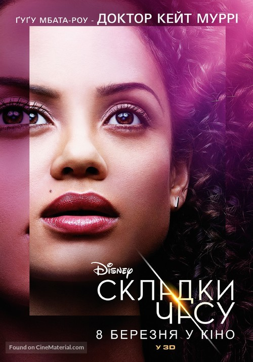A Wrinkle in Time - Ukrainian Movie Poster
