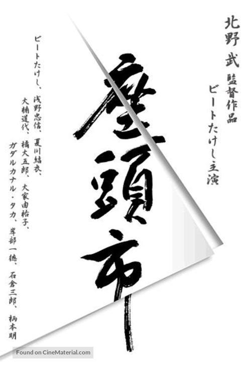 Zatôichi - Japanese Movie Poster
