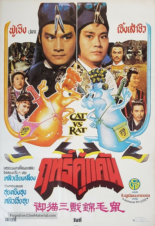 Yu mao san xi jin mao shu - Thai Movie Poster