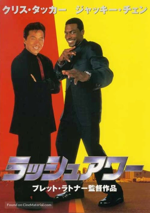 Rush Hour - Japanese Movie Cover