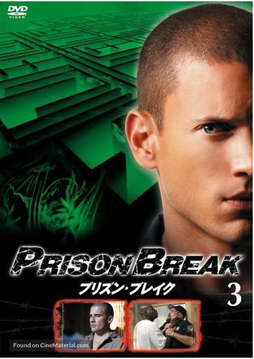"""""""Prison Break"""" - Japanese poster"""