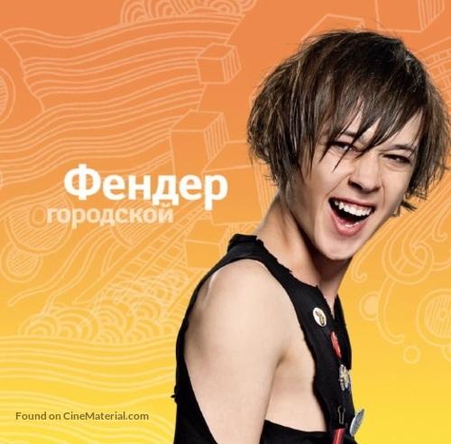 """Barvikha"" - Russian Movie Poster"