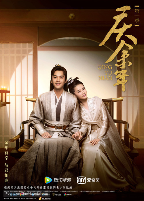 """Qing Yu Nian"" - Chinese Movie Poster"
