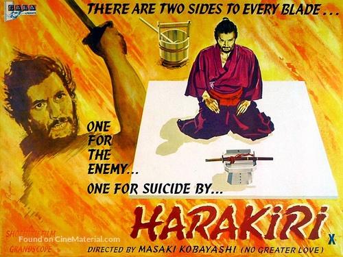 Seppuku - British Movie Poster