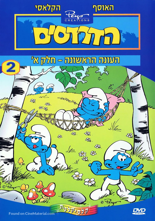 """Smurfs"" - Israeli Movie Cover"