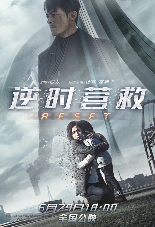 Fatal Countdown: Reset - Chinese Movie Poster