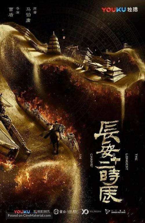 """""""Chang'an shi er shi chen"""" - Chinese Movie Poster"""
