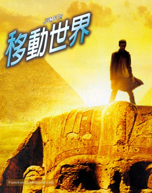 Jumper - Taiwanese DVD movie cover