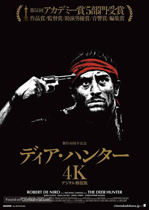 The Deer Hunter - Japanese Movie Poster