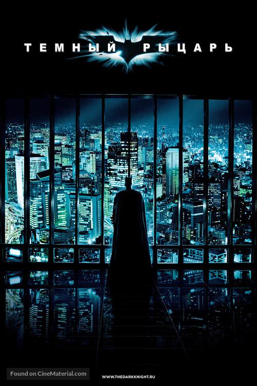The Dark Knight - Russian Movie Poster