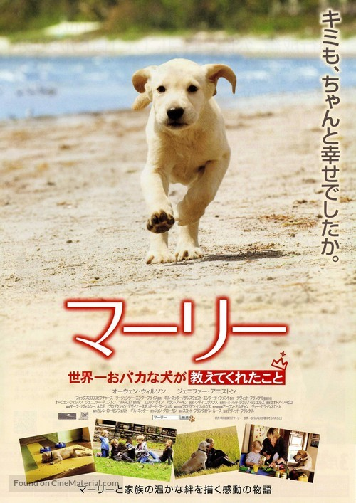 Marley & Me - Japanese Movie Poster