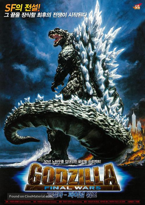 Gojira: Fainaru uôzu - South Korean Movie Poster