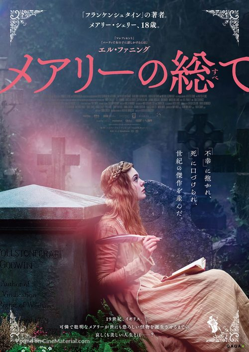 Mary Shelley - Japanese Movie Poster