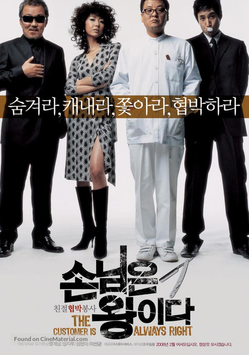 Sonimeun wangida - South Korean Movie Poster