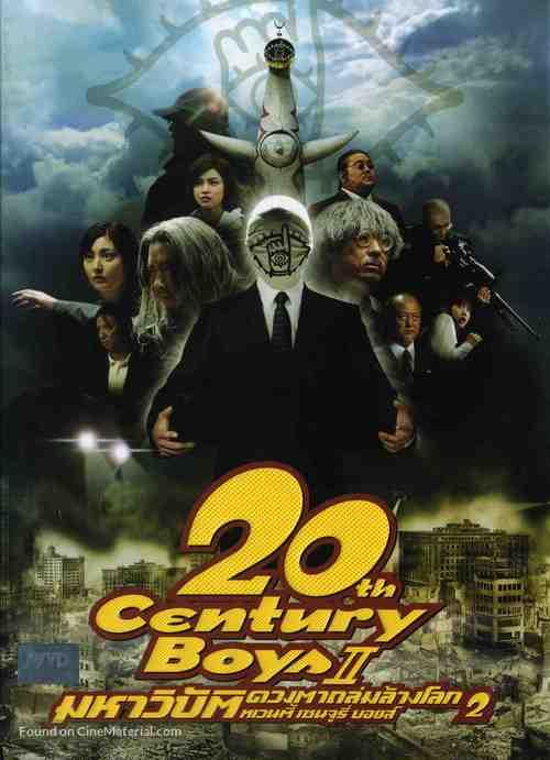20-seiki shônen: Dai 2 shô - Saigo no kibô - Thai Movie Poster