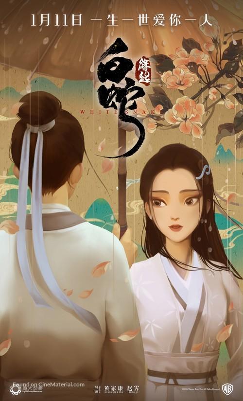 White Snake - IMDb - Chinese Movie Poster