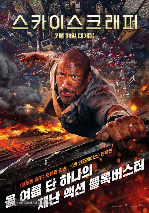 Skyscraper - South Korean Movie Poster