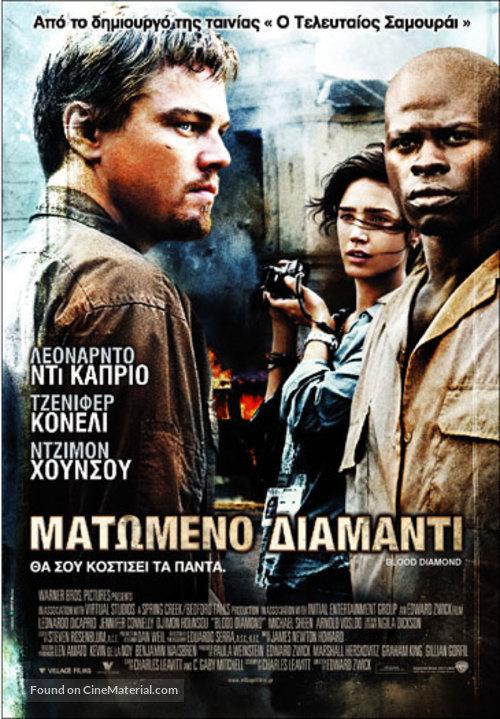 Blood Diamond - Greek Movie Poster