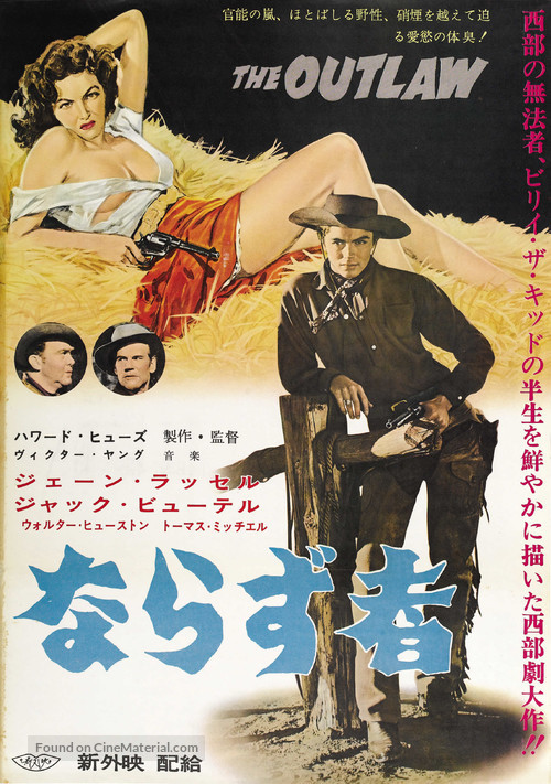 The Outlaw - Japanese Re-release movie poster
