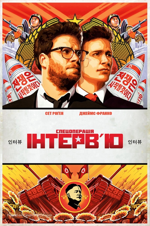 The Interview - Ukrainian Movie Poster